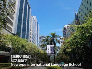 セブ島留学 Newtype international Langeage School 取扱い開始