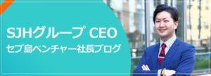 SJHグループ CEOブログ 寺本雄平 セブ島ベンチャー社長 | 株式会社ストロングジャパンホールディングス