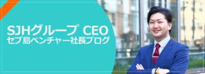 SJHグループ CEOブログ 寺本雄平 セブ島ベンチャー社長   株式会社ストロングジャパンホールディングス