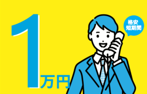 格安営業代行 格安コールセンター外注 アウトソーシング 東京本社移転のお知らせ| 株式会社ストロングジャパンホールディングス