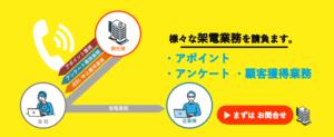 格安営業代行 格安コールセンター外注 アウトソーシング 東京本社移転のお知らせ  株式会社ストロングジャパンホールディングス